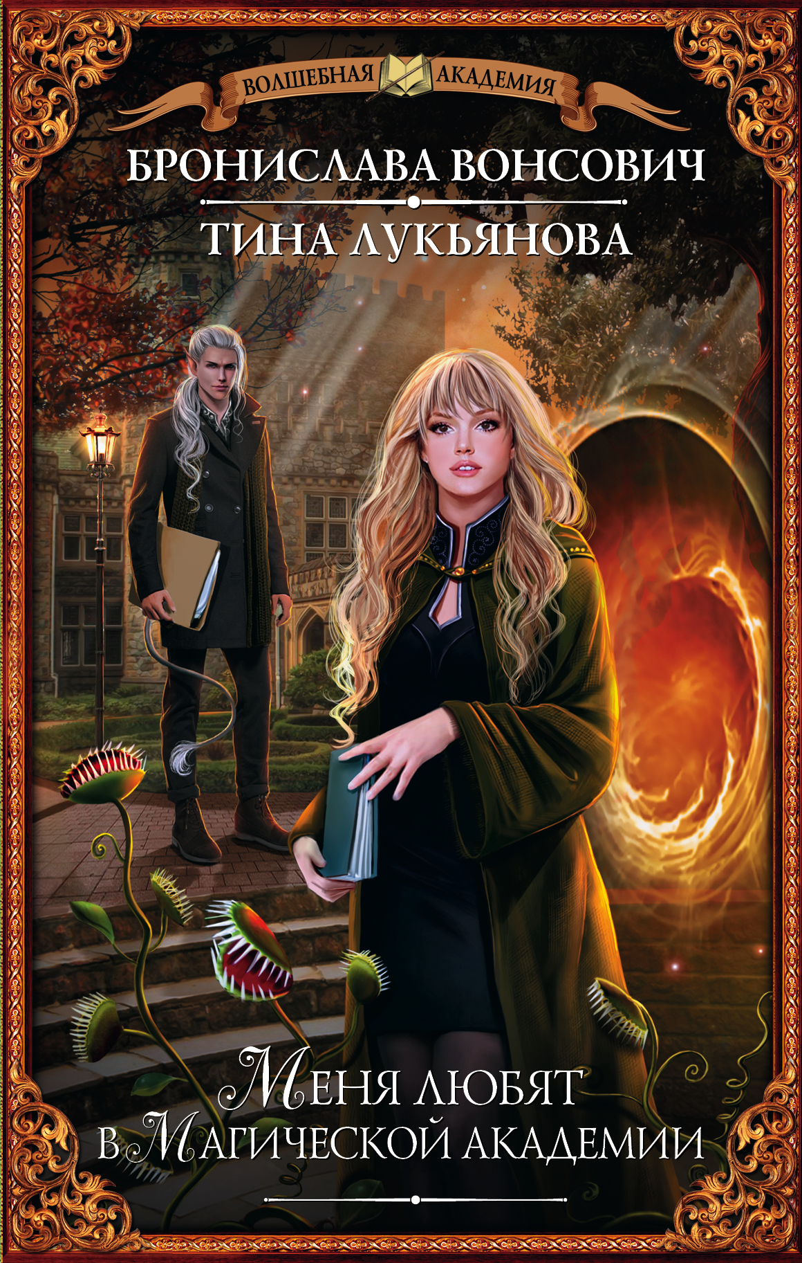 Menja ljubjat v Magicheskoj akademii