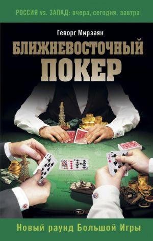 Blizhnevostochnyj poker. Novyj raund Bolshoj Igry