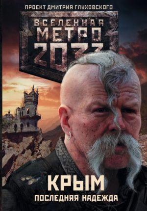 Metro 2033: Krym 1-3. Poslednjaja nadezhda