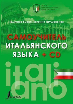 Samouchitel italjanskogo jazyka + CD