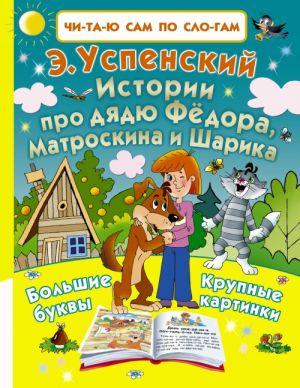 Istorii pro djadju Fjodora, Matroskina i Sharika