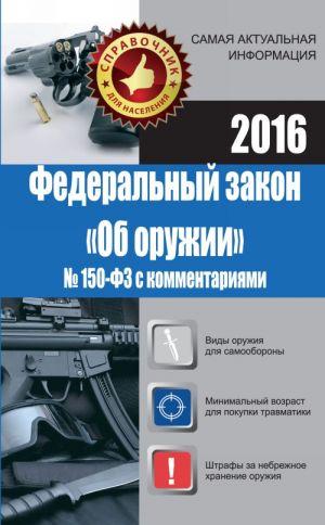 """Federalnyj zakon """"Ob oruzhii"""" № 150-FZ s kommentarijami"""