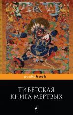 """Tibetskaja """"Kniga Mertvykh"""". Bardo Tkhedol."""