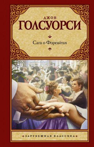 Saga o Forsajtakh
