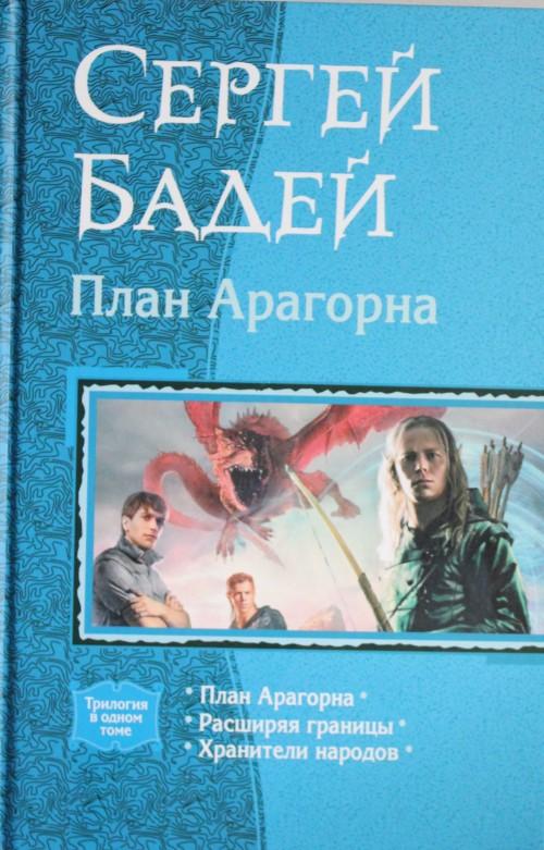 План Арагорна: План Арагорна; Расширяя границы; Хранители народов.
