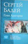 Plan Aragorna: Plan Aragorna; Rasshirjaja granitsy; Khraniteli narodov.