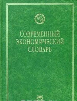 Sovremennyj ekonomicheskij slovar