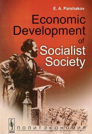 Economic Development of Socialist Society