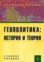 Geopolitika. Istorija i teorija