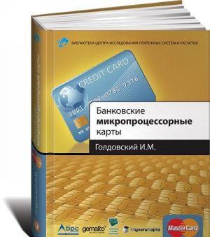 Bankovskie mikroprotsessornye karty