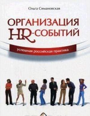 Organizatsija HR- sobytij: uspeshnaja rossijskaja praktika
