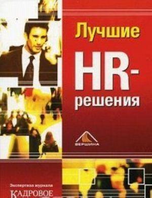 Luchshie HR-reshenija