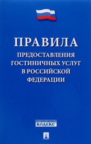 Pravila predostavlenija gostinichnykh uslug v Rossijskoj Federatsii