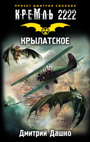 Kreml 2222. Krylatskoe