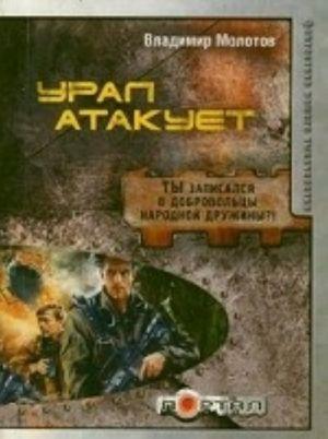 Ural atakuet