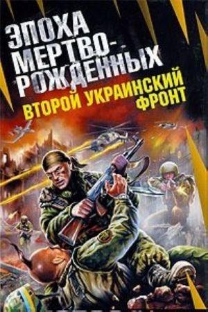 Vtoroj Ukrainskij front. Epokha mertvorozhdennykh