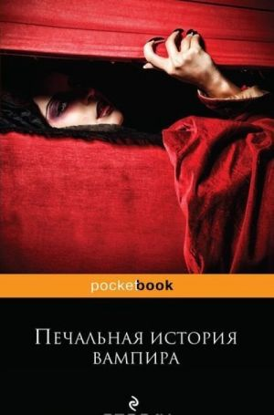 Pechalnaja istorija vampira