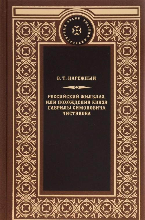 Rossijskij Zhilblaz, ili Pokhozhdenija knjazja Gavrily Simonovicha Chistjakova