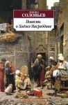 Povest o Khodzhe Nasreddine