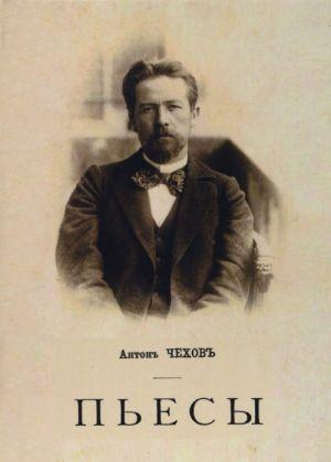 Pesy. Reprintnoe vosproizvodstvo teksta izdanija 1897 g.
