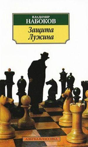Zaschita Luzhina