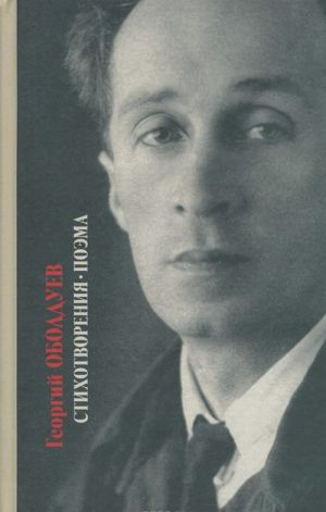 Georgij Obolduev. Stikhotvorenija. Poema