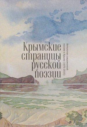 Krymskie stranitsy russkoj poezii. Antologija sovremennoj poezii o Kryme (1975-2015)