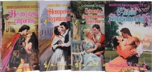 Luchshie ljubovnye romany (komplekt iz 4 knig)