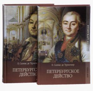 Петербургское действо в 2 томах (комплект из 2 книг)