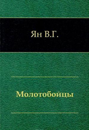 Molotobojtsy