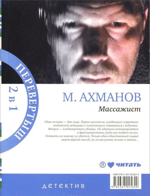 Krysolov. Massazhist