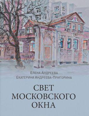 Svet moskovskogo okna