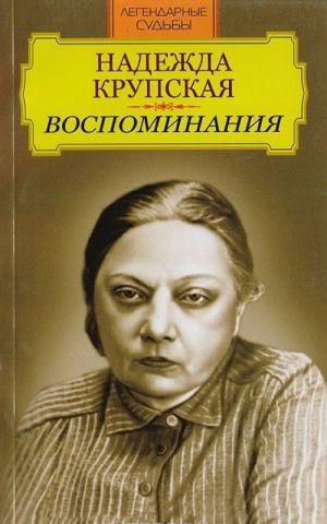 Nadezhda Krupskaja. Vospominanija