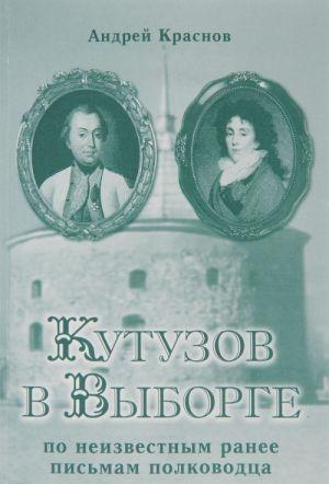 Kutuzov v Vyborge (po neizvestnym ranee pismam polkovodtsa)