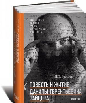 Povest i zhitie Danily Terentevicha Zajtseva