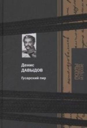 Gusarskij pir