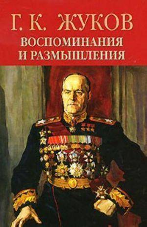 G. K. Zhukov. Vospominanija i razmyshlenija. V 2 tomakh. Tom 1