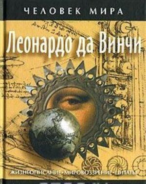 Leonardo da Vinchi. Zhizneopisanie, mirovozzrenie, tsitaty za 60 minut