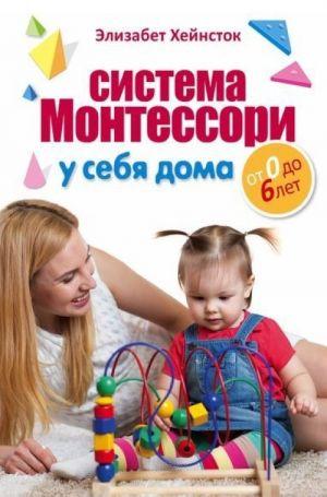 Sistema Montessori u sebja doma. Ot 0 do 6 let