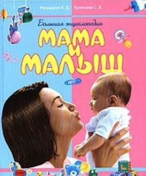 Bolshaja entsiklopedija. Mama i malysh