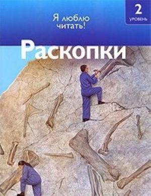 Raskopki