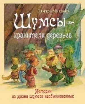 Shumsy i pochti Sosnovyj les. Istorii iz zhizni shumsov neobyknovennykh