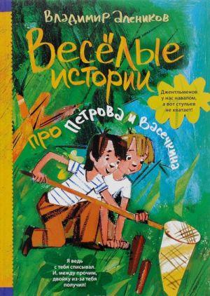 Veselye istorii pro Petrova i Vasechkina