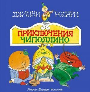 Prikljuchenija Chipollino (il. V. Chizhikova)