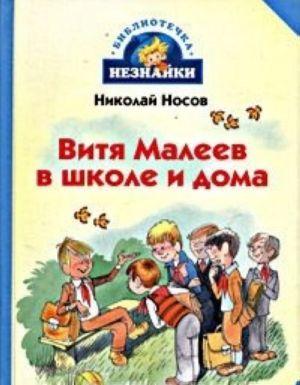 Vitja Maleev v shkole i doma