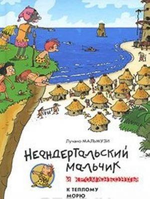 Neandertalskij malchik i Kromanontsy. K teplomu morju