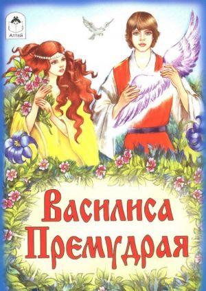Vasilisa Premudraja