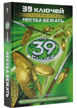 39 kljuchej. Nekuda bezhat