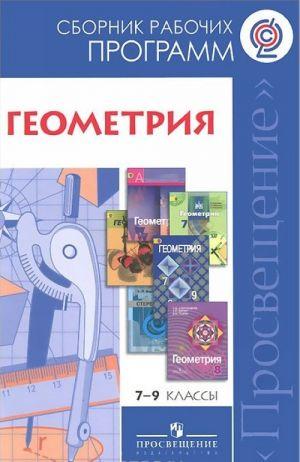 Geometrija. 7-9 klassy. Sbornik rabochikh programm