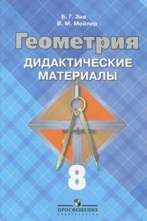 "Geometrija. 8 klass. Didakticheskie materialy. K uchebniku ""Geometrija. 7-9 klassy"""